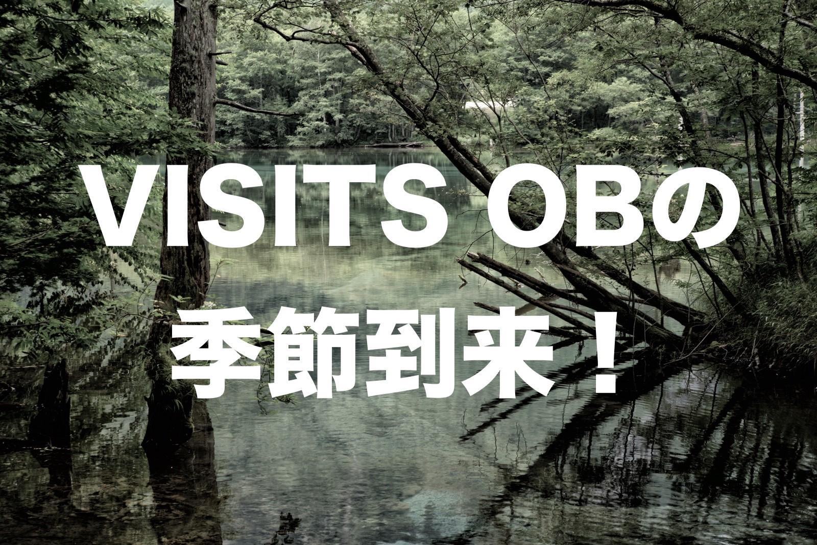 VISITS OBの使い方を企業や先輩社員に教えます。ノウハウ多数です。